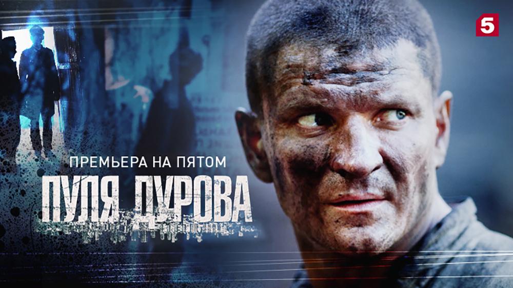 Пуля Дурова на 5 канале