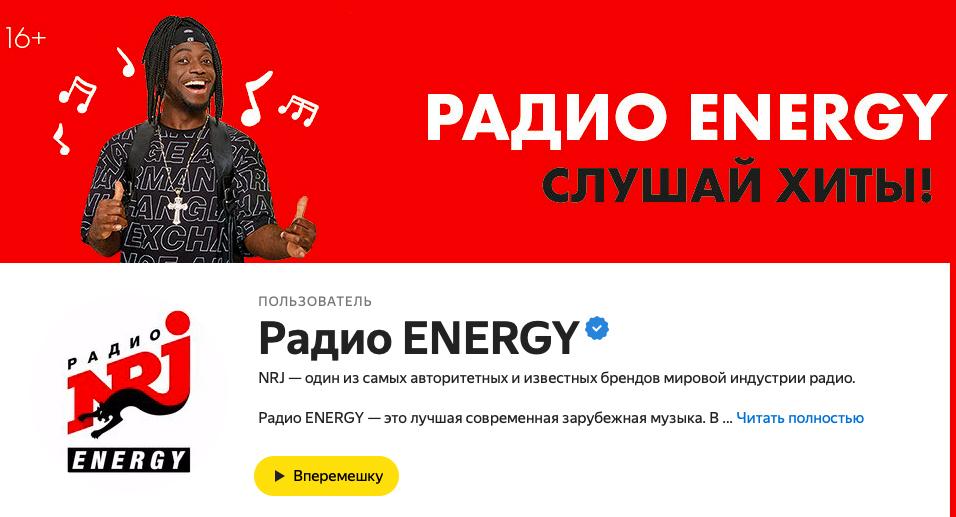 Радио ENERGY запустило канал   на «Яндекс.Музыке»