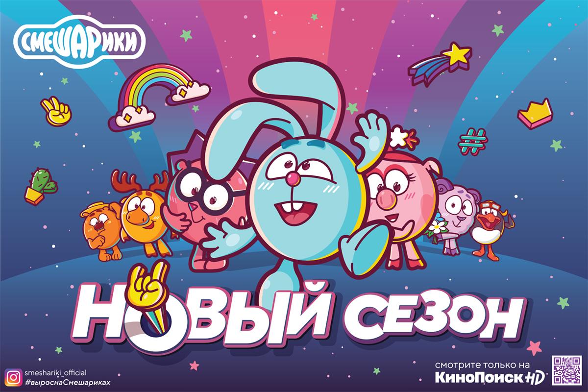 Премьера Смешариков эксклюзивно на Кинопоиск HD