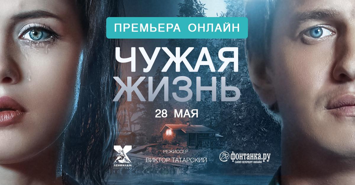 Чужая жизнь на Fontanka.tv