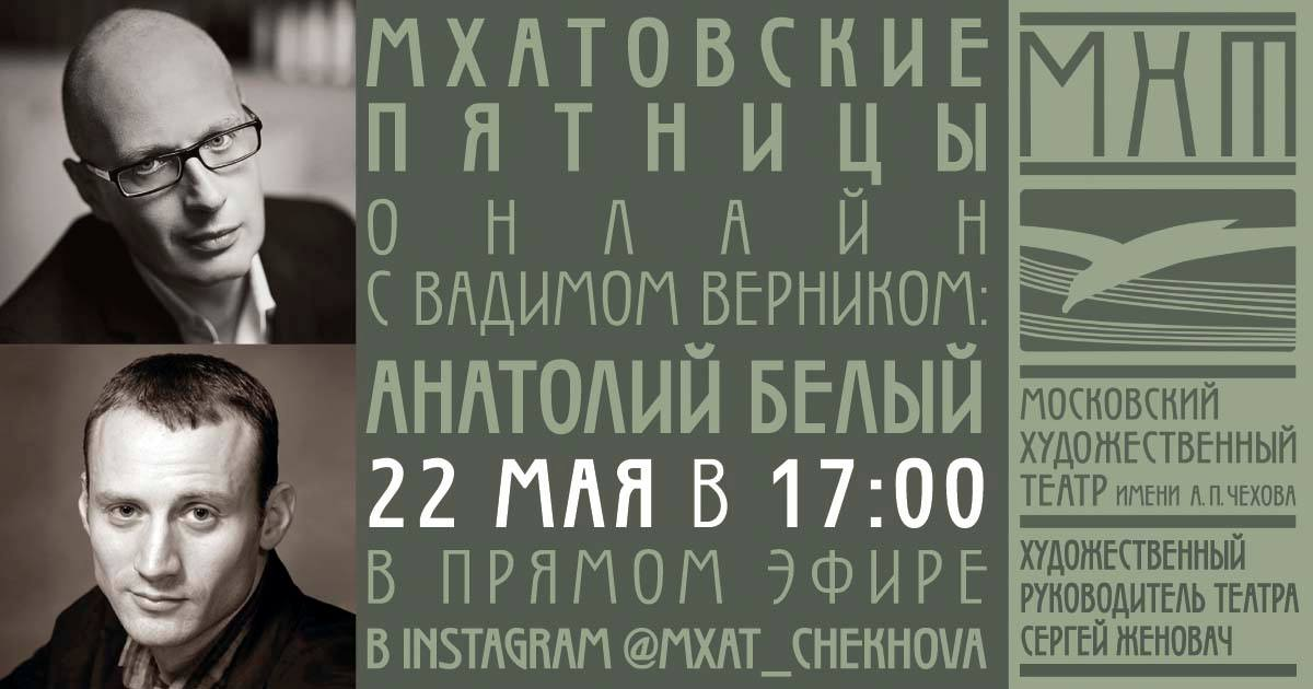 Мхатовские пятницы онлайн с Вадимом Верником