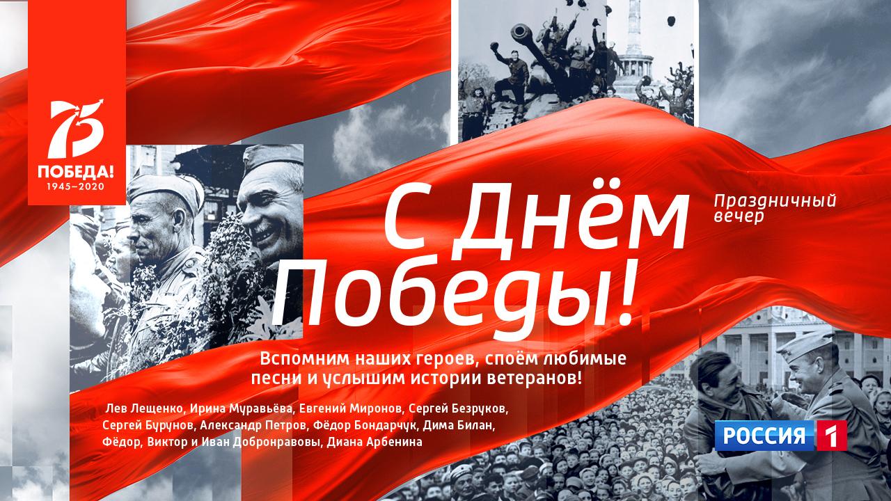 Праздничный концерт С Днем Победы на телеканале Россия