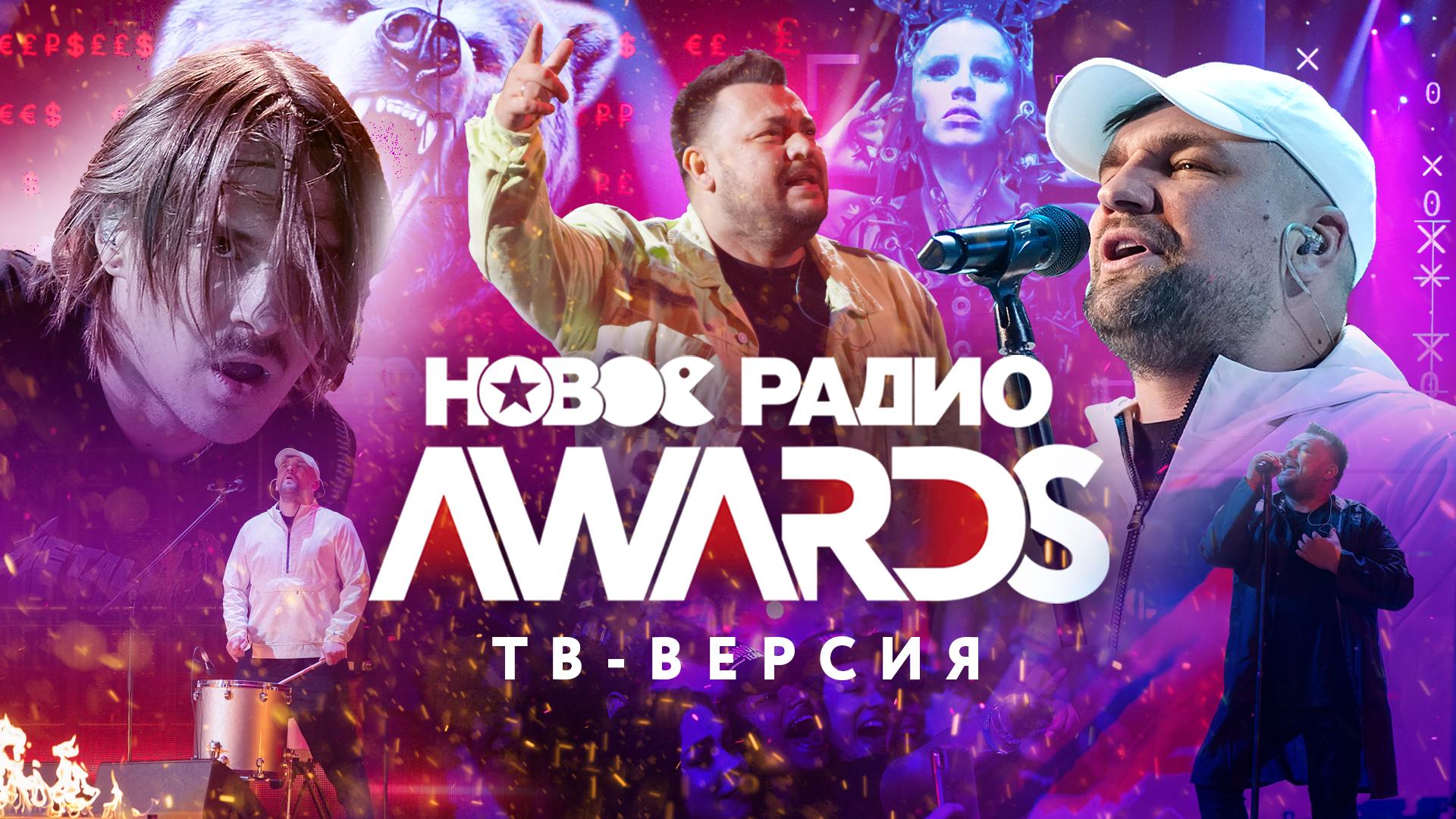 Новое радио AWARDS на Муз ТВ