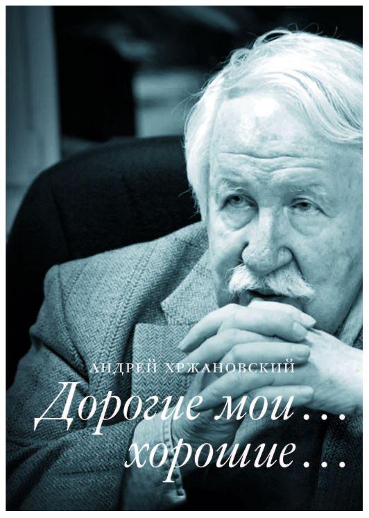 Онлайн-презентация книги Андрея Хржановского «Дорогие мои…хорошие…» 25 мая в 19:00