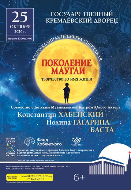 Поколение Маугли с Константином Хабенским 25 октября на сцене Государственного Кремлевского дворца