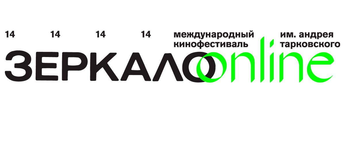 Фестиваль Зеркало Андрея Тарковского