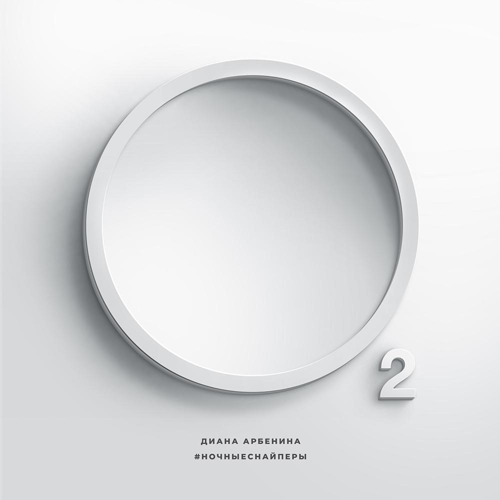 Альбом О2 группы Ночные снайперы