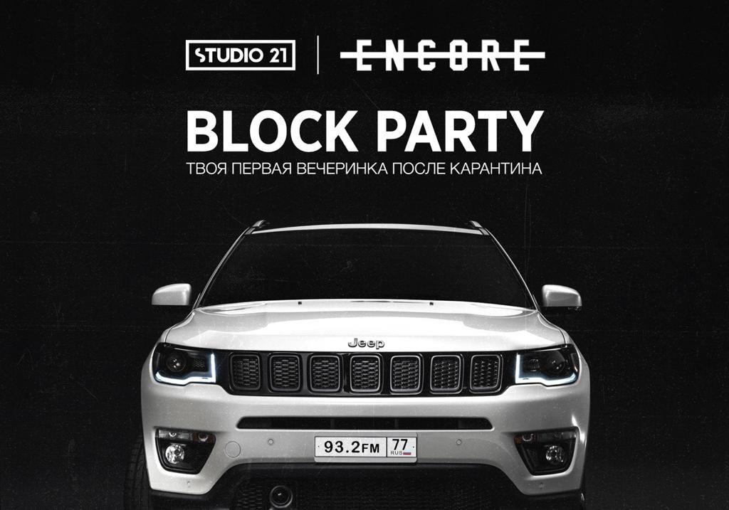 Block Party от Studio 21