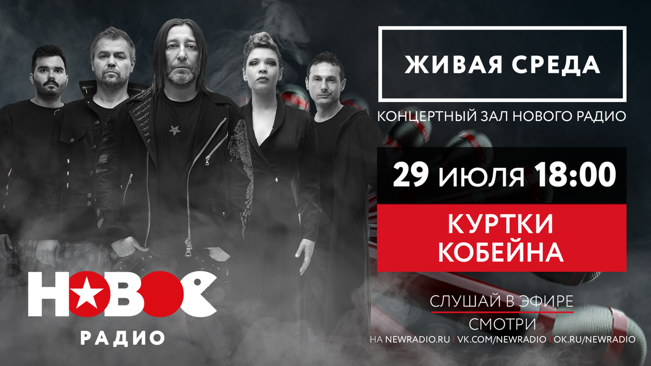 Куртки Кобейна на Новом радио