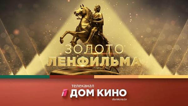 Золото Ленфильма