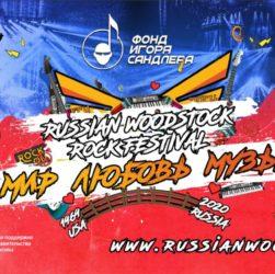 Russian Woodstock на ВДНХ