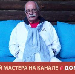 Никита Михалков в эфире телеканала Дом кино