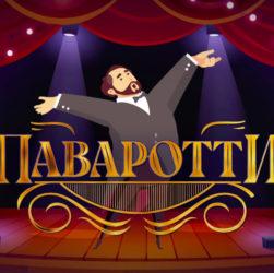 Документальный фильм Паваротти на Первом канале