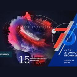 Фестиваль Наука 0+ в Москве