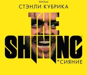 Сияние Стэнли Кубрика в российском прокате