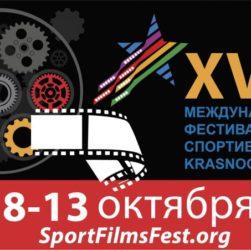 Международный фестиваль спортивного кино
