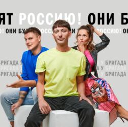 Бригада У на Муз-ТВ