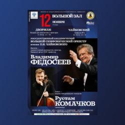 Владимир Федосеев в Большом зале консерватории