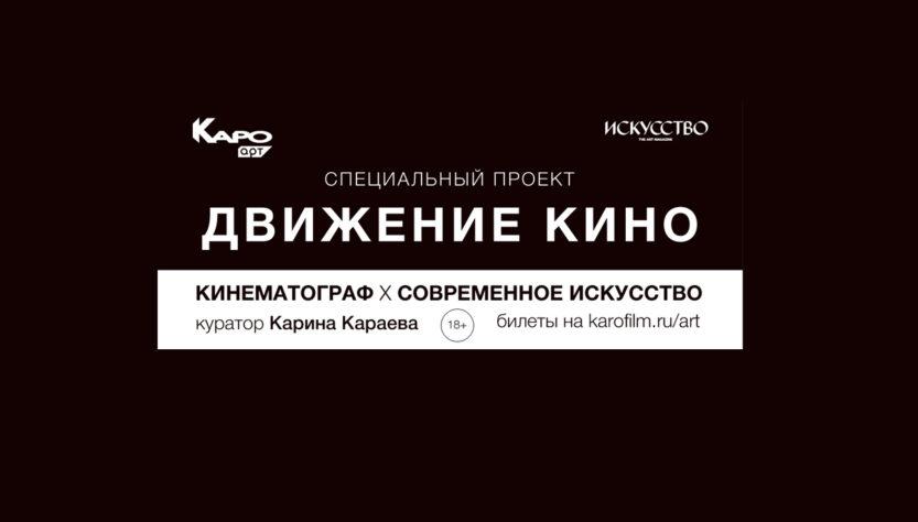 Встреча с режиссерами Движение кино Каро Арт