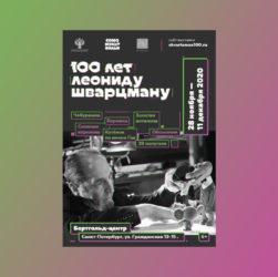 Выставка к 100 летию Леонида Шварцмана в Сантк Петербурге