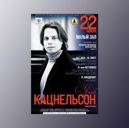 Малый зал Консерватории Яков Кацнельсон