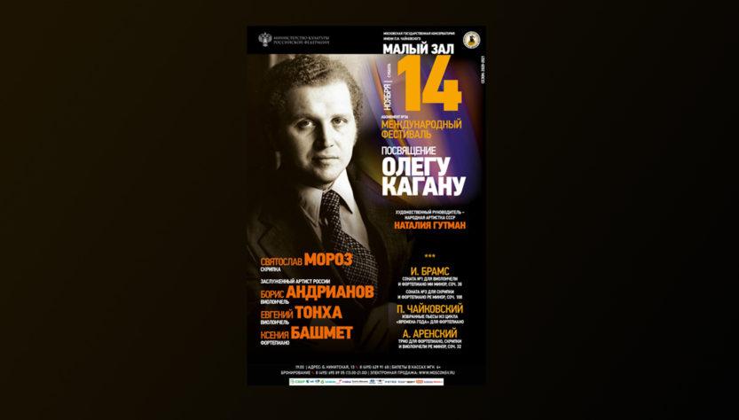 Фестиваль Посвящение Олегу Кагану в Московской консерватории