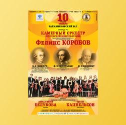 Камерный оркестр Московской консерватории в Рахманиновском зале