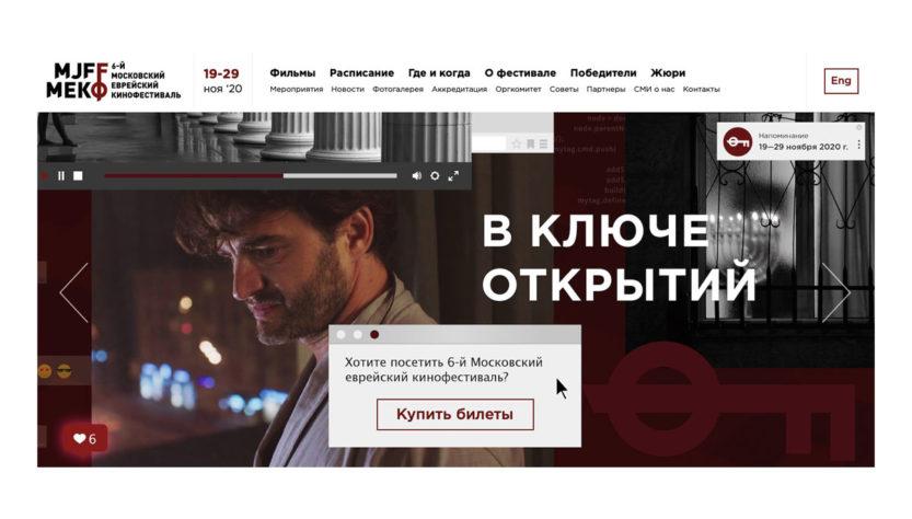 6 ой Московский еврейский кинофестиваль