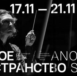 Фестиваль Другое пространство в Московской Филармонии