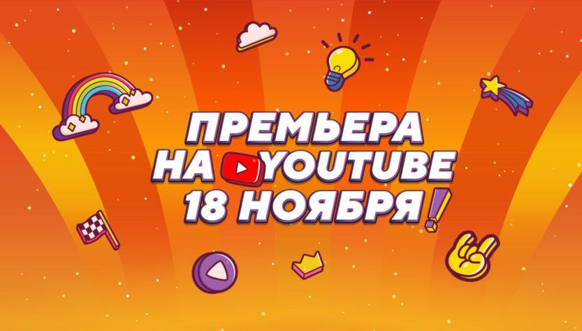 Премьера Смешариков на Youtube
