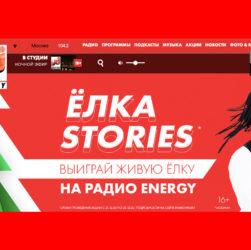 Елка Stories на радио Energy