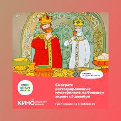 Отреставрирвоанные картины Союзмультфильм в прокате с 5 декабря