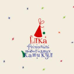 Фестиваль новогодних каникул в Московской Филармонии