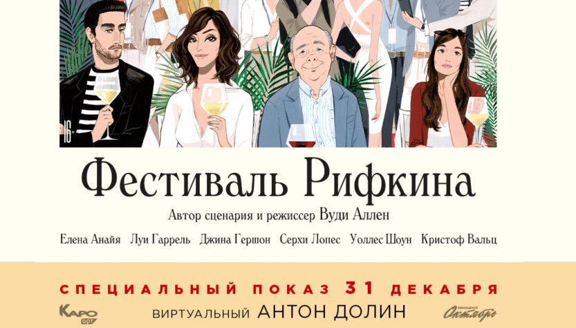 Фестиваль Рифкина в Каро Арт
