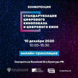 Конференция Цифровизация киноиндустрии