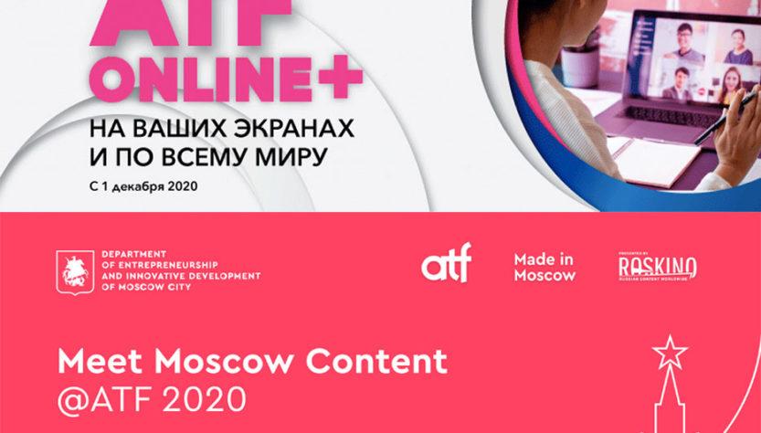 Российские компании на ATF Online