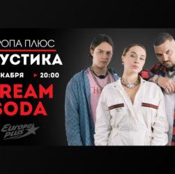Cream Soda на Европа плюс Акустика