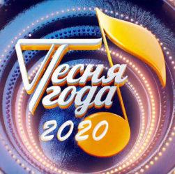 Песня года 2020 на телеканале Россия