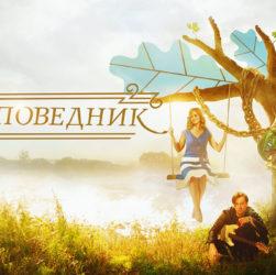 Премьера драмы Заповедник на телеканале Россия