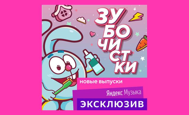 Смешарики Зубочистки на Яндекс Музыке
