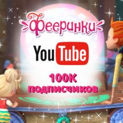 100 000 подписчиков на канале Фееринок