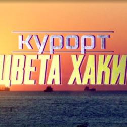 Курорт цвета хаки на Первом канале
