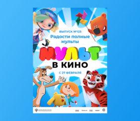 Мульт_в_кино_123
