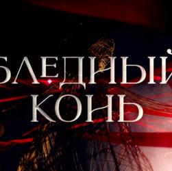 Премьера драмы Бледный конь на Первом канале