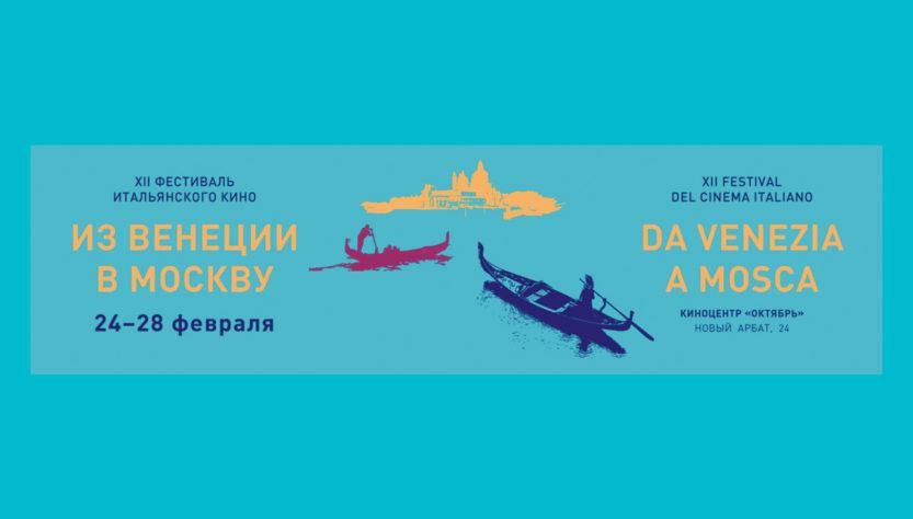 Фестиваль_из_Венеции_в_Москву