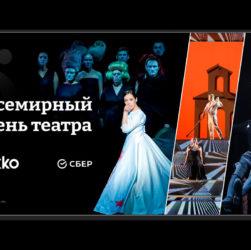 Всемирный день театра на Окко