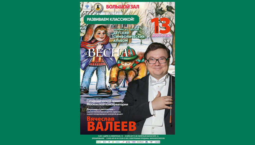Вячеслав Валеев в Московской консерватории
