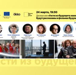 Гости из будущего Европейский кинофестиваль