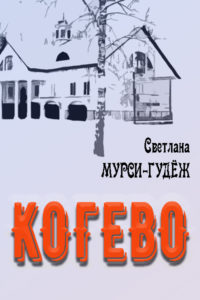 Светлана Мурси-Гудёж фантасмагория Когево