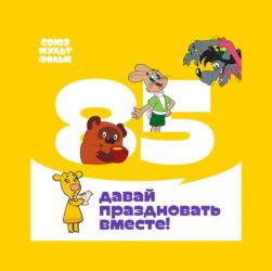 Праздничные мероприятия Союзмультфильм в Суздале